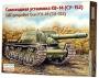 КВ-14 (СУ-152) Самоходная установка