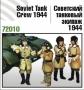 Советский танковый экипаж. 1944 г.