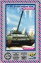 Т-44 Средний танк